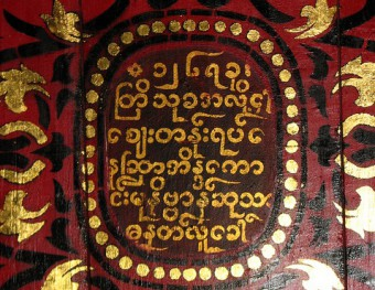 Tours of Burma - script and phrases